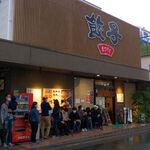 153652095 - JR浜松駅南口から徒歩3分。圧倒的な人気を誇る浜松餃子の「むつぎく」