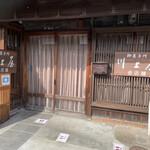 川上屋 -