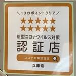 喃風 - 兵庫県 新型コロナ対策認証店 10のポイントクリアー