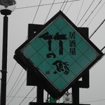竹の鮨 - 外観写真: