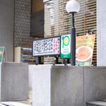 カレー屋 パクパクもりもり - お店は渋谷道玄坂中程の地下に