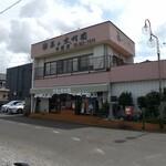 茶の木村園 -