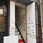 CAFE&DINER kotonoha - ビルの入り口