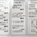 53's ヌードル - メニュー表(2021年5月~)