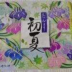 崎陽軒 - (2021/6月)おべんとう初夏