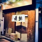 大野屋 和ちゃん - 一回転で閉店とは…裏返しの暖簾が寂しそうでした。