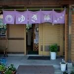 ゆき藤 - 紫の暖簾がいい感じ