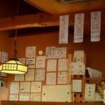 ゆき藤 - ユニークな色紙が壁面に