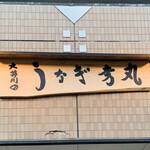 大井川のうなぎ 秀丸 - 外観1