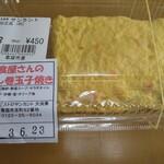 153726351 - だよねぇ〜出汁巻き玉子焼きは和食?