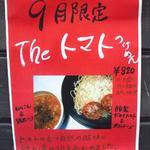 鶏の穴 - 2012年9月限定麺 theトマトつけめん