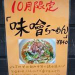 鶏の穴 - 2012年10月限定麺 味噌ら~めん