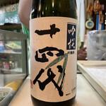 鈴傳 - 「十四代 吟醸」900円