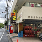 鈴傳 - 大通りからちょっと入った路地にあります。