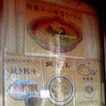ばんすい軒 - お店のイチオシメニューかな♪特製辛口味噌ラーメン・焼き餃子・皿うどん・中華丼・パリパリ焼ソバ。