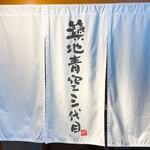 琉球鮨 築地青空三代目 -