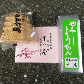十一屋 菓子店 - 料理写真:日和佐城・薬師羊羹