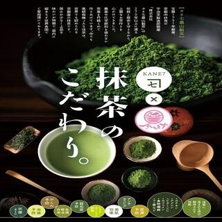 抹茶割飲み放題1H499円(税込み)