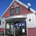 15378060 - 北海道の空は青々としていて気持ちがよいです。