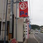 元車庫前丸宮中華そば - お店は「競技場前」バス停の横