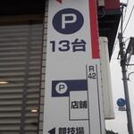 元車庫前丸宮中華そば - 店の裏に駐車場があります