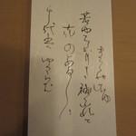 杢兵衛 - 紫式部の毛筆の和歌H24.9