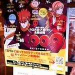 無鉄砲 - 【2012.10.18】サイボーグ009キャンペーン告知ポスター