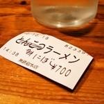 無鉄砲 - 【2012.10.18】食券