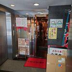 銀莱 - 外観(入口)