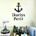 153840645 - 屋号『Ikariya Petit』。お洒落な飾り付け♡