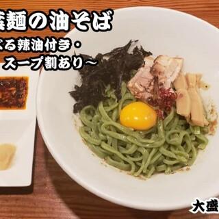 緑葉麺の油そば