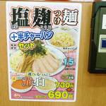 15385154 - 塩麹つけ麺メニュー