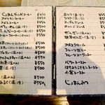 じょあん - 2012年のメニュー(1)
