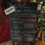 イタリア料理 ペロー - 外看板のメニュー表
