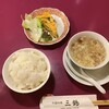 三鶴 - 料理写真:ランチのごはん、スープ、ゴーヤ玉子