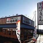 丸亀製麺 - 丸亀製麺 千歳店