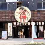 名古屋名物 とんちゃん屋 とん助くん - 名古屋駅西口から徒歩3分です