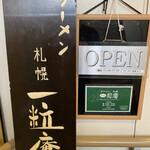 ラーメン札幌一粒庵 -