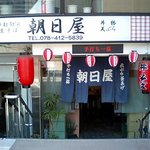 朝日屋 - 阪神深江駅北側(鳴尾御影線沿い)