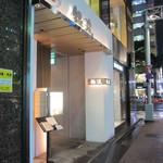 15392341 - 銀波 銀座店