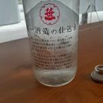 笹一酒造 酒遊館 -
