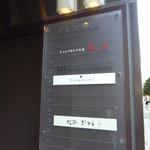 エッサンシエル - ビルの1階の看板