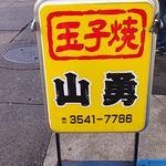 玉子焼 山勇 -