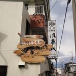 活魚・鍋料理 風車 - お店は1階で2階からお部屋です