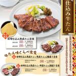 仙台炭焼き 牛たん欅 - 料理写真:【数量限定】味噌仕込み牛たん