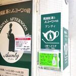 Aunty - 「英国紅茶とスコーンのお店」とありますね。