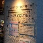 ビストロ福昇亭 - 感染防止徹底宣言。