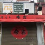 やきとり 秀吉 - 鎌倉の飲食店は火曜日休みが多いのでご注意を