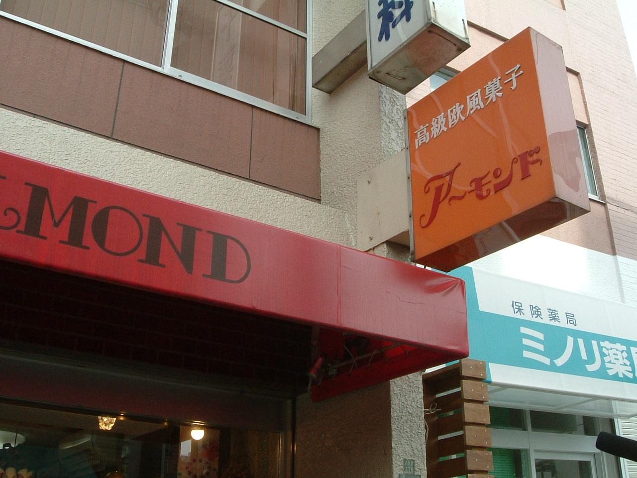 アーモンド洋菓子店