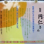 15400714 - 円仁さん解説
